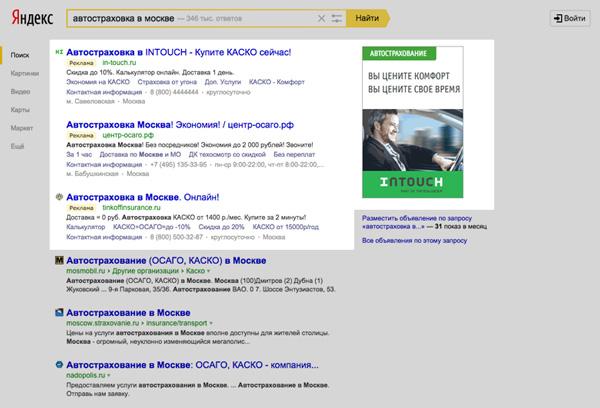Оренбург контекстная реклама реклама для сайта за деньги